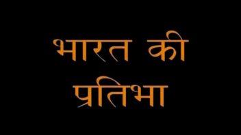 Genius of india HINDI