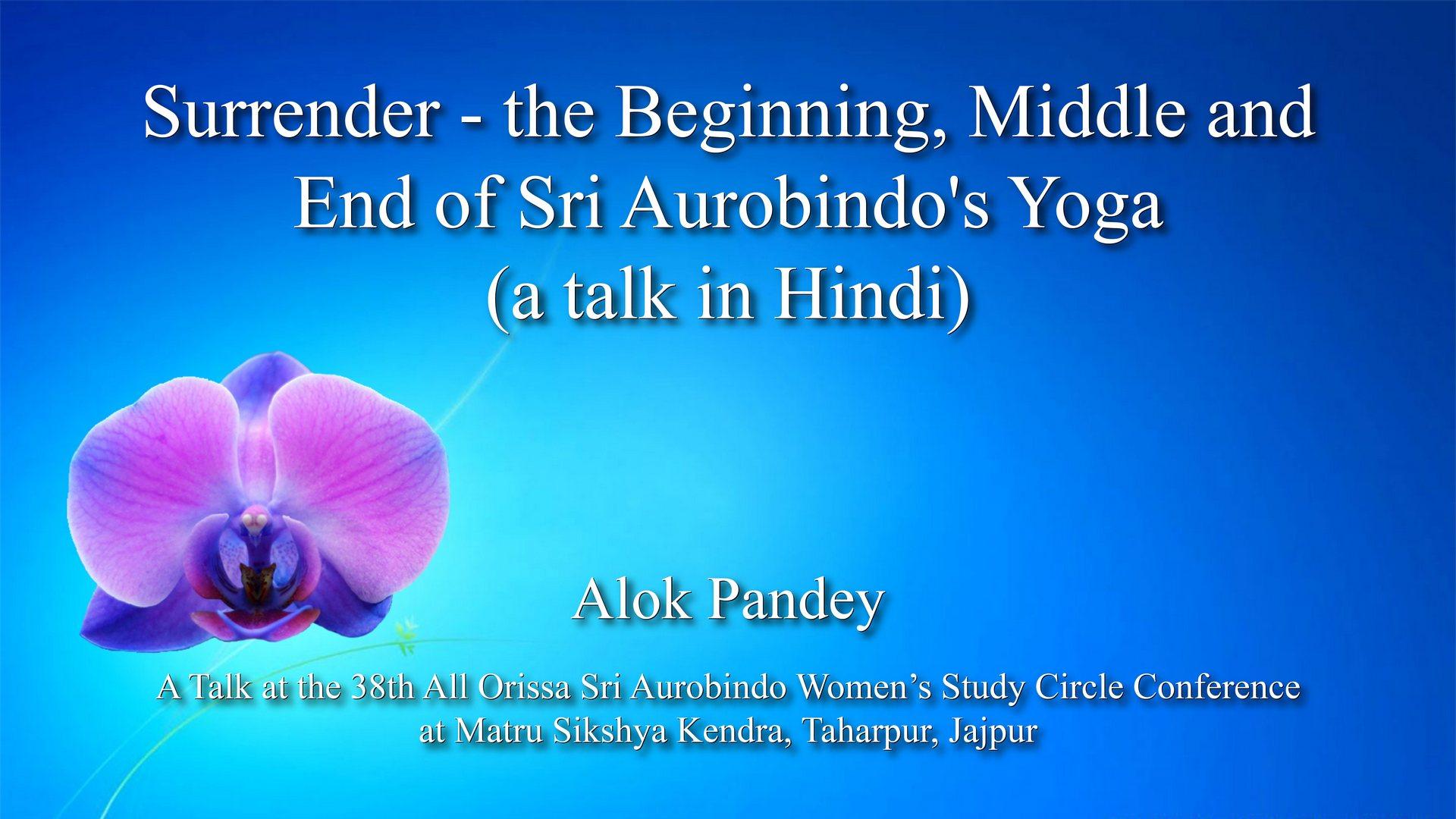 beginning in hindi