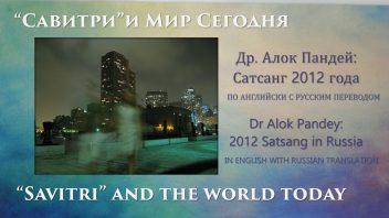 TR28 Savitri and the State of the World VAK2012 (with translation)
