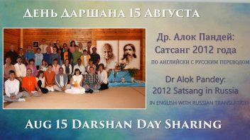 TR29 Darshan Day Sharing VAK2012 (with translation)