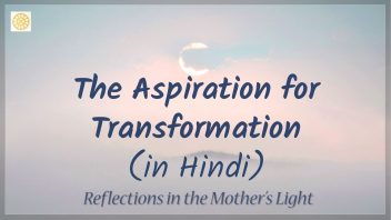 TH 259 The Aspiration for Transformation
