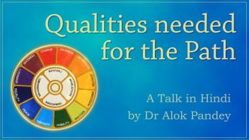 TH 255 Qualities needed for the Path