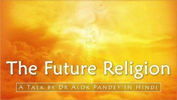 TH 282 The Future Religion a cc