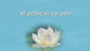 Screenshot 'An Offering to Sri Aurobindo' in Hindi mod1