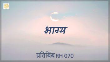 RH 070 Fate