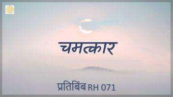 RH 071 Miracles