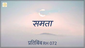 RH 072 Equanimity
