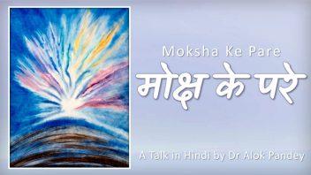TH 295 Moksha Ke Pare (Beyond Salvation) f
