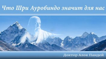 What Sri Aurobindo means to as